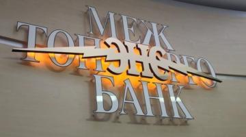 Первая потеря в топ100 банков России