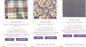 Где в интернете можно заказать качественные и доступные ткани