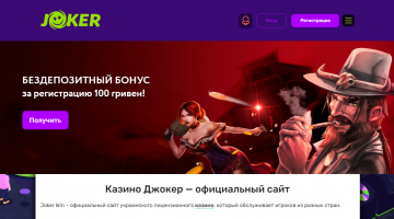 Преимущества Joker Win для мобильных игроков