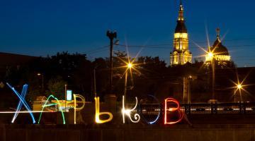 Харьков – украинский мегаполис, разнообразный и красивый, загадочный и привлекательный.