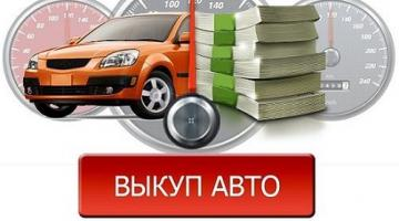 Услуги срочного выкупа автомобиля