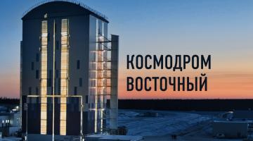 #видео | Документальный фильм об истории космодрома «Восточный»