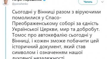 Томос об автокефалии путешествует по Украине