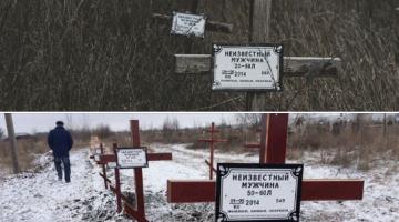 Появились свежие фото заброшенных могил боевиков ДНР