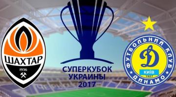 Шахтер - Динамо: онлайн Суперкубка УкраиныСюжет