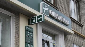 Хищения в Ощадбанке: шестеро подозреваемых вышли под залог