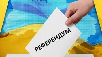 Провести референдум в Украине можно будет уже в этом году