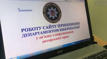 Киберполиция заблокировала пиратский сайт, где размещали фильмы с нарушением авторских прав
