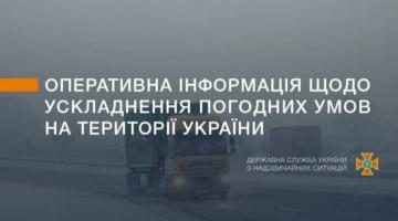 Метель, 40 сантиметров снега и сотня грузовиков на трассе: как Украина переживает непогоду