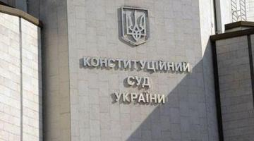 КСУ продолжит рассмотрение закона о люстрации на следующем заседании