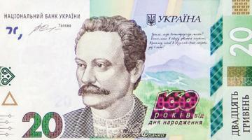 В Украине появятся новые двадцатки