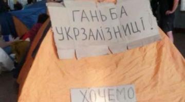 На железнодорожном вокзале Львова туристы разбили палатки из-за отказа заменить им билеты