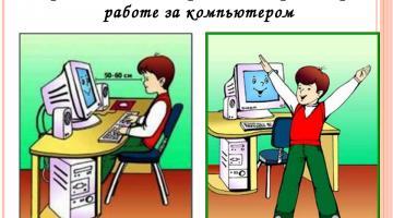 Как сохранить здоровье при работе за компьютером?